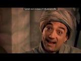 «Забавный стоп -кадр» под музыку Великолепный век - Тема Селима и Нурбану. Picrolla