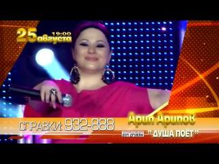 Арип Арипов и Патимат Расулова - Одноклассники