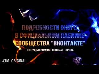 """������ """"TM ORIGINAL"""" (����� �� 7 ������ 2014 ������ 1.0.)"""