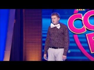 Comedy �����. ����� ����� - ������� ������� (1 ���, ����� 3, ������ 9, ���� 2012)